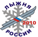 Лыжня России 2010