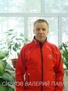 Сивков Валерий Павлович